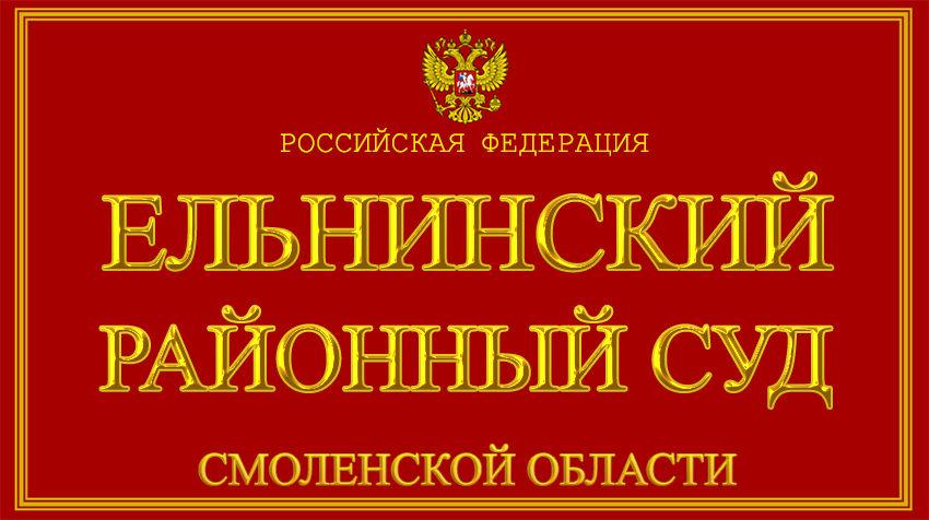 Смоленская область - об Ельнинском районном суде с официального сайта