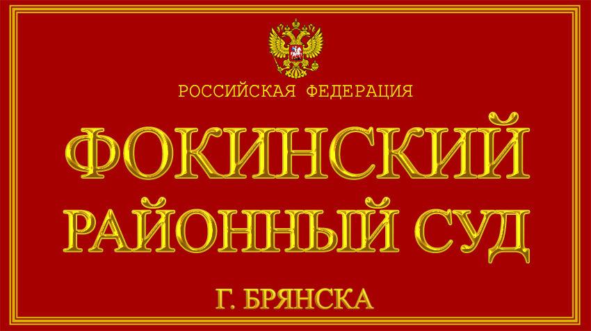 Брянская область - о Брянском районном суде г. Брянска с официального сайта