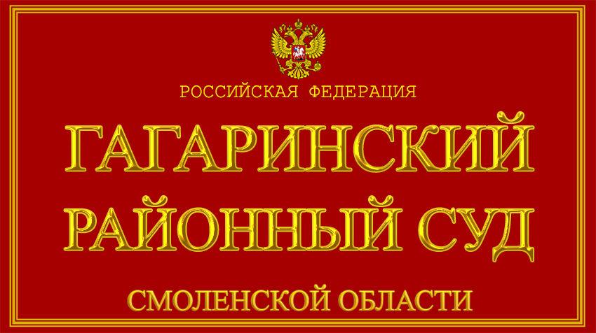 Смоленская область - о Гагаринском районном суде с официального сайта