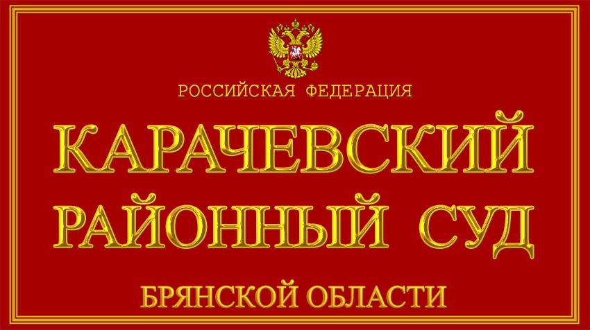 Брянская область - о Карачевском районном суде с официального сайта