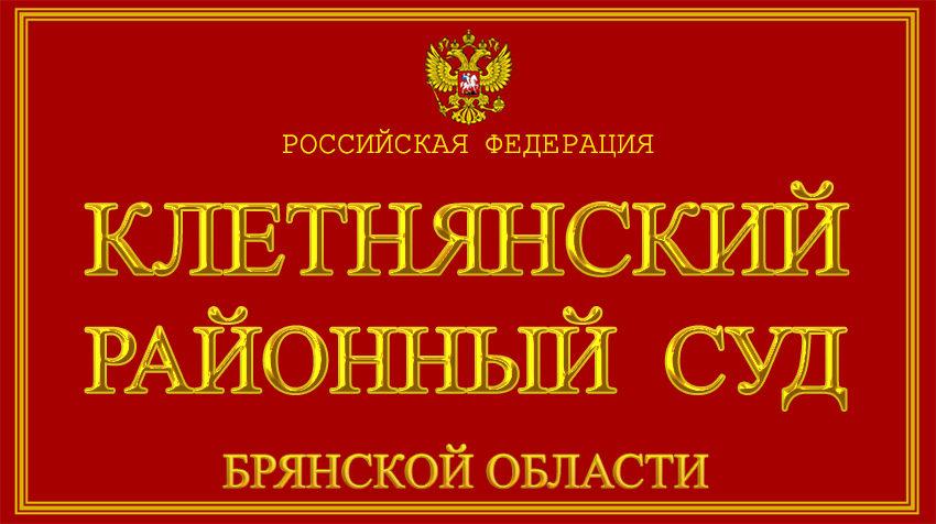 Брянская область - о Клетнянском районном суде с официального сайта