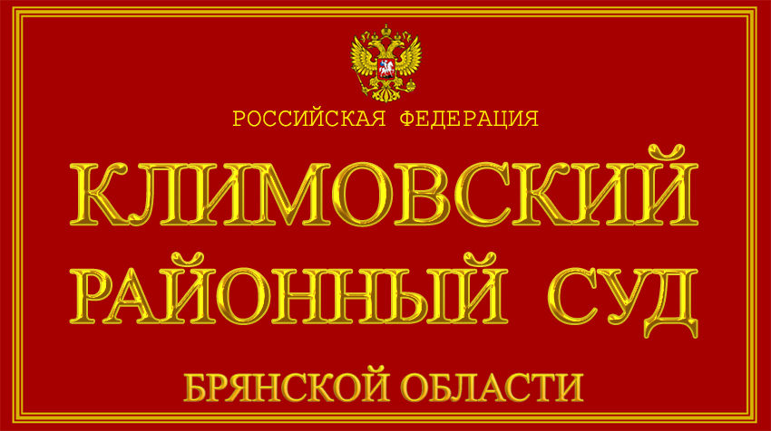 Брянская область - о Климовском районном суде с официального сайта