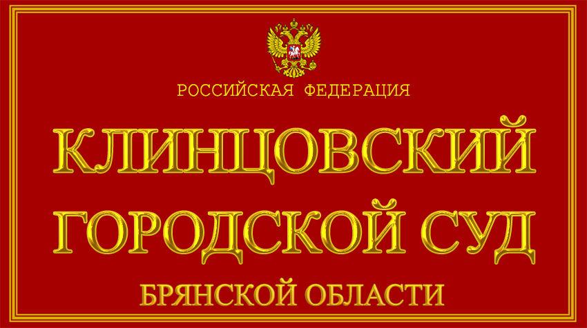 Брянская область - о Клинцовском городском суде с официального сайта
