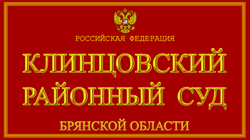 Брянская область - о Клинцовском районном суде с официального сайта