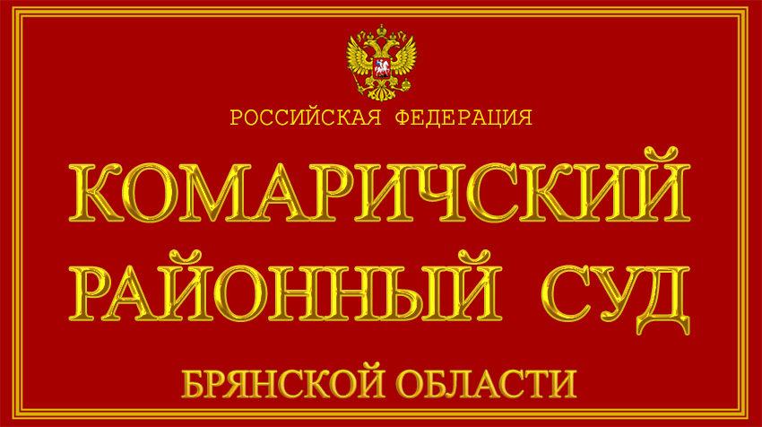 Брянская область - о Комаричском районном суде с официального сайта