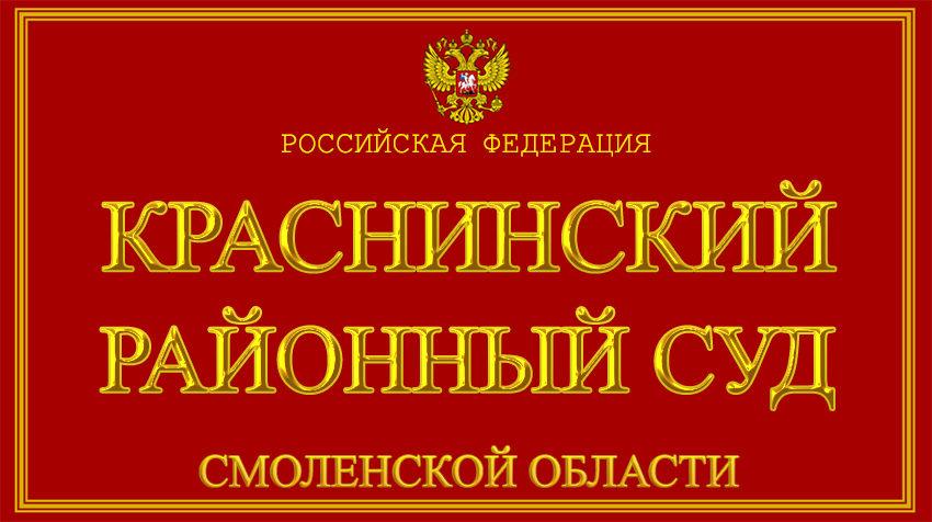 Смоленская область - о Краснинском районном суде с официального сайта