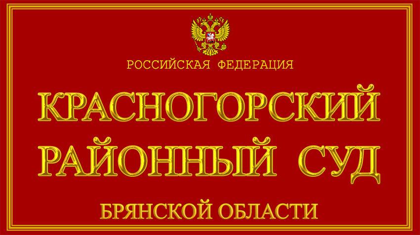 Брянская область - о Красногорском районном суде с официального сайта