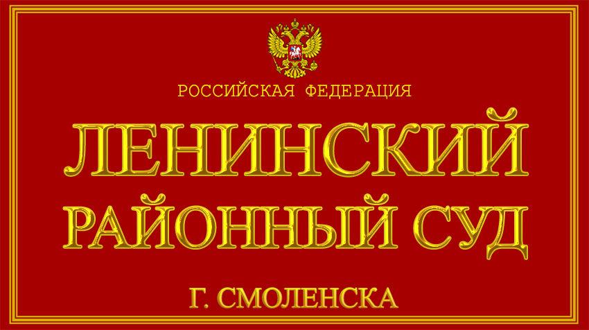 Смоленская область - о Ленинском районном суде г. Смоленска с официального сайта