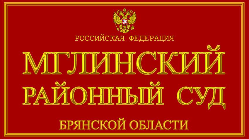 Брянская область - о Мглинском районном суде с официального сайта