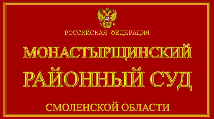 Смоленская область - о Монастырщинском районном суде с официального сайта