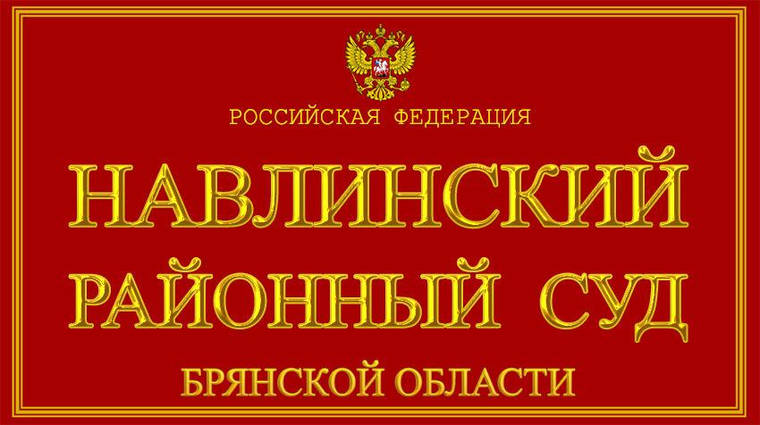 Брянская область - о Навлинском районном суде с официального сайта