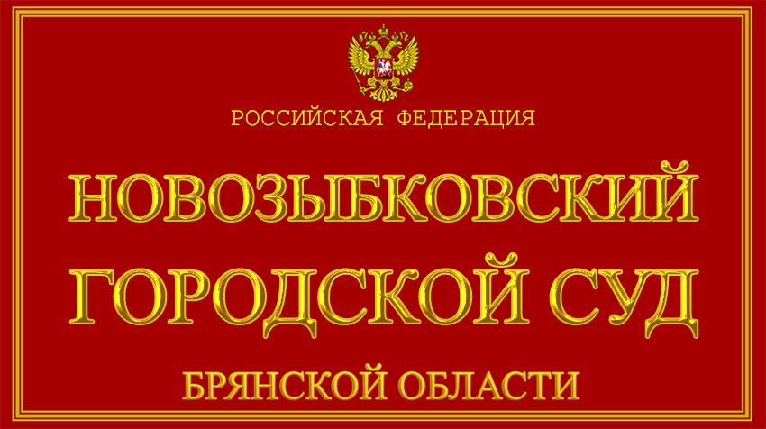 Брянская область - о Новозыбковском городском суде с официального сайта
