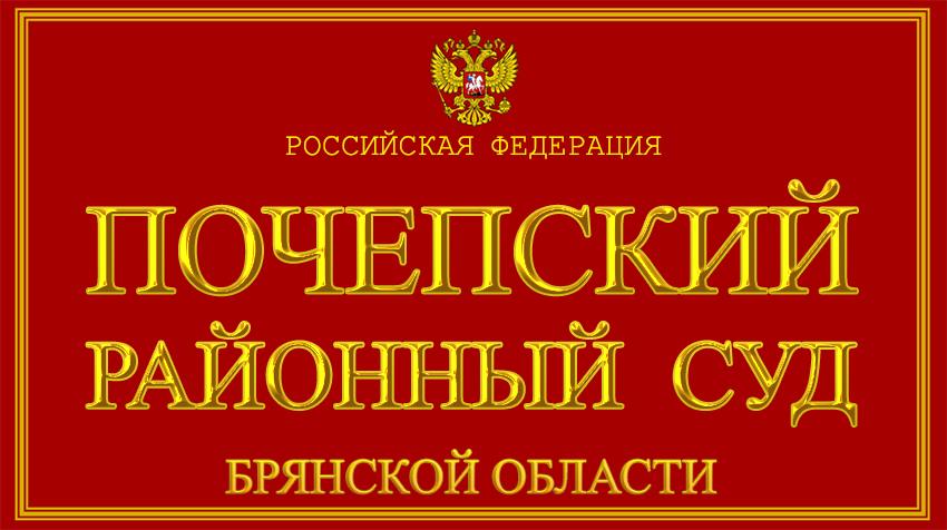 Брянская область - о Почепском районном суде с официального сайта