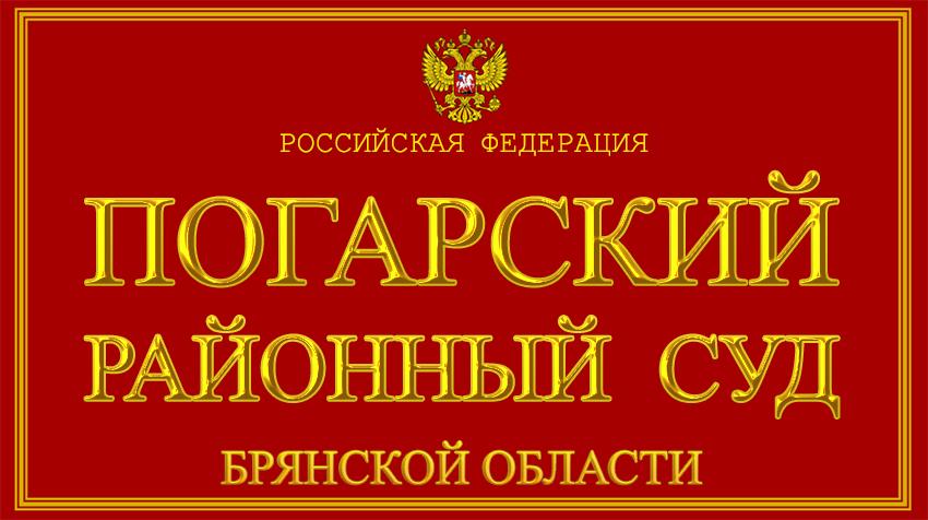 Брянская область - о Погарском районном суде с официального сайта