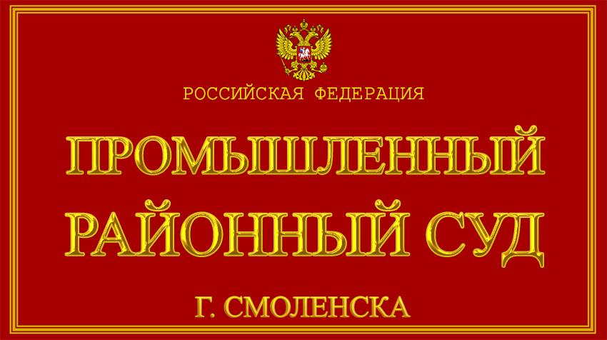 Смоленская область - о Промышленном районном суде г. Смоленска с официального сайта