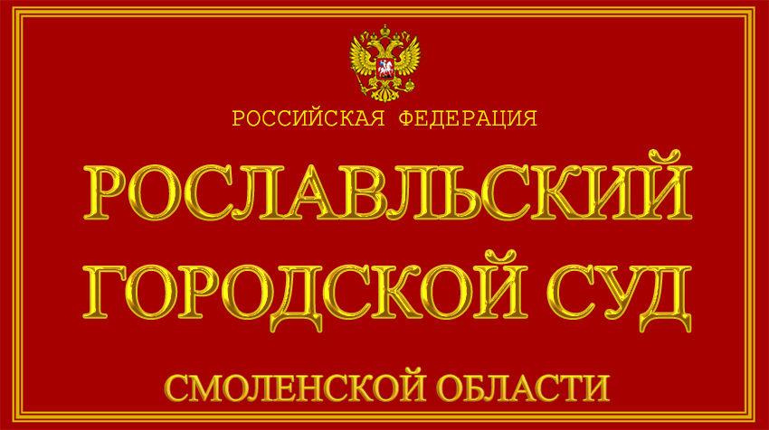 Смоленская область - о Рославльском городском суде с официального сайта