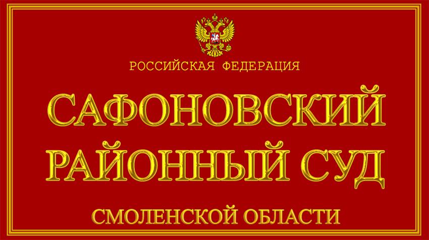 Смоленская область - о Сафоновском районном суде с официального сайта