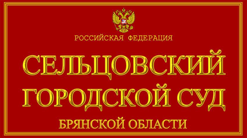 Брянская область - о Сельцовском городском суде с официального сайта
