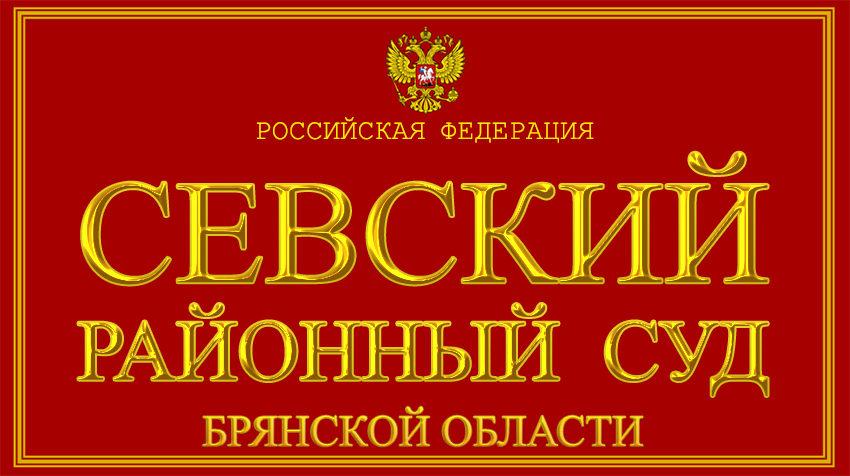 Брянская область - о Севском районном суде с официального сайта