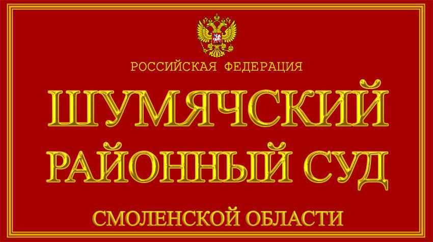 Смоленская область - о Шумячском районном суде с официального сайта