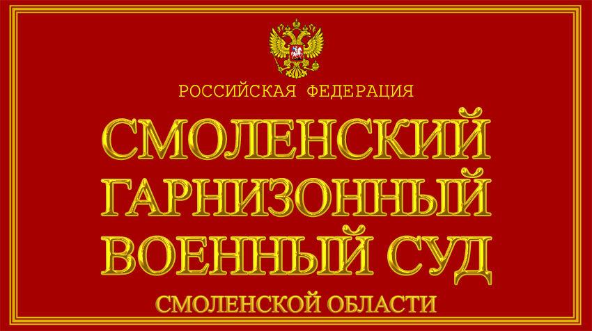 Смоленская область - о Смоленском гарнизонном военном суде с официального сайта