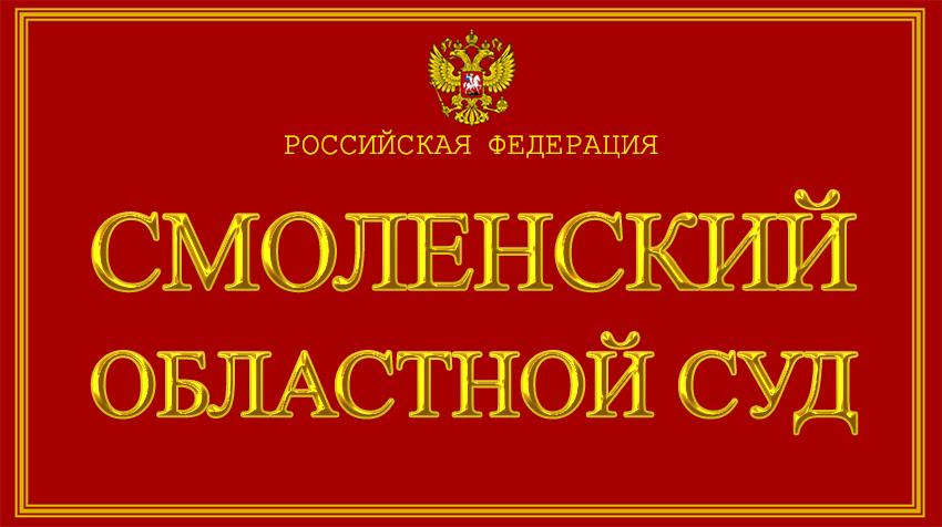 Смоленская область - о Смоленском областном суде с официального сайта