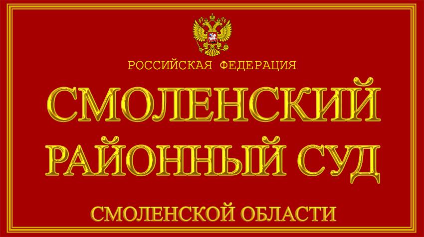 Смоленская область - о Смоленском районном суде с официального сайта