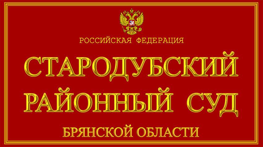 Брянская область - о Стародубском районном суде с официального сайта