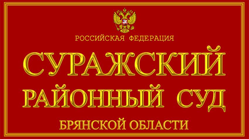 Брянская область - о Суражском районном суде с официального сайта