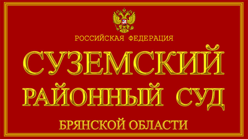 Брянская область - о Суземском районном суде с официального сайта