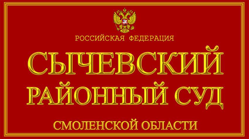 Смоленская область - о Сычевском районном суде с официального сайта