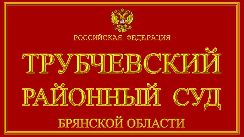Брянская область - о Трубчевском районном суде с официального сайта