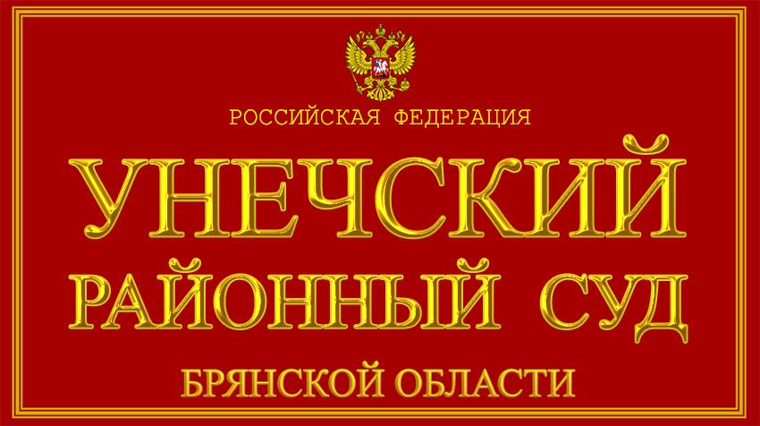 Брянская область - об Унечском районном суде с официального сайта