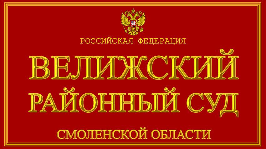 Смоленская область - о Велижском районном суде с официального сайта