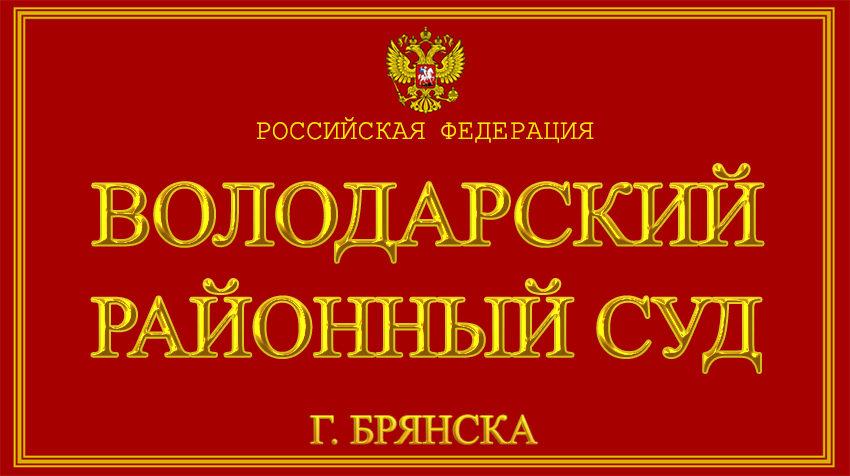 Брянская область - о Володарском районном суде г. Брянска с официального сайта