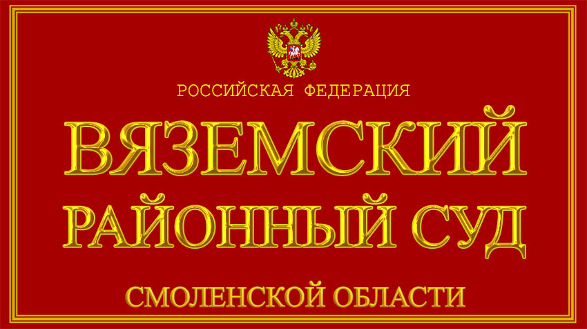 Смоленская область - о Вяземском районном суде с официального сайта