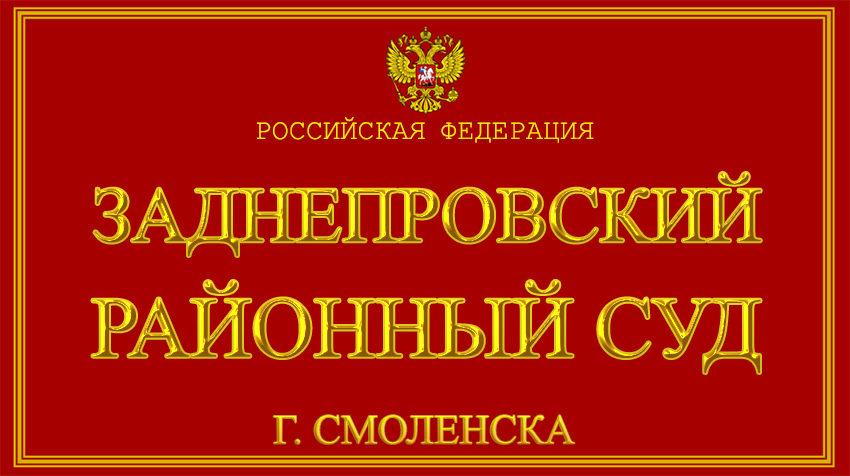 Смоленская область - о Заднепровском районном суде г. Смоленска с официального сайта