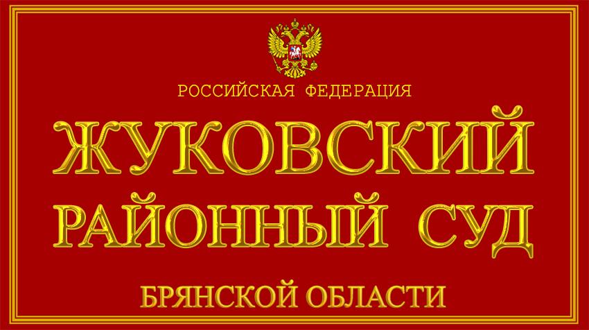 Брянская область - о Жуковском районном суде с официального сайта