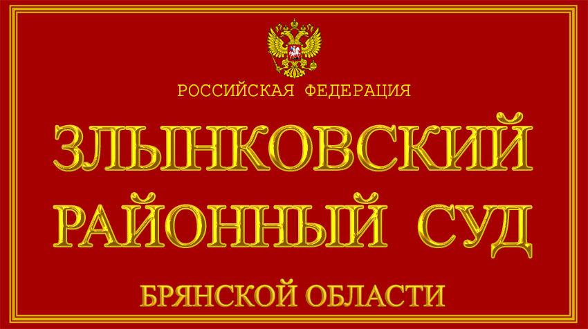 Брянская область - о Злынковском районном суде с официального сайта