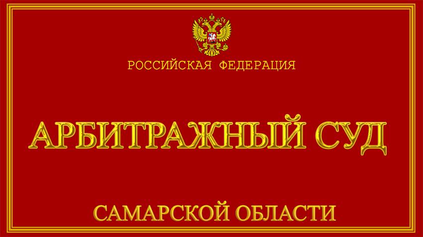 Самарская область - об Арбитражном суде с официального сайта
