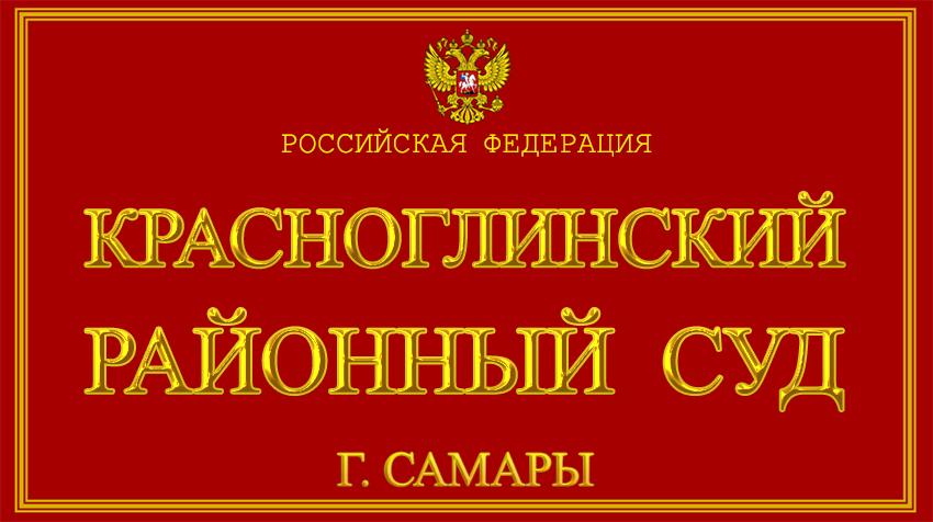 Самарская область - о Красноглинском районном суде г. Самары с официального сайта