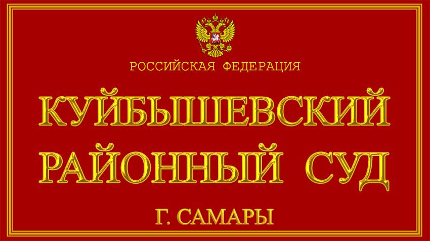 Самарская область - о Куйбышевском районном суде г. Самара с официального сайта