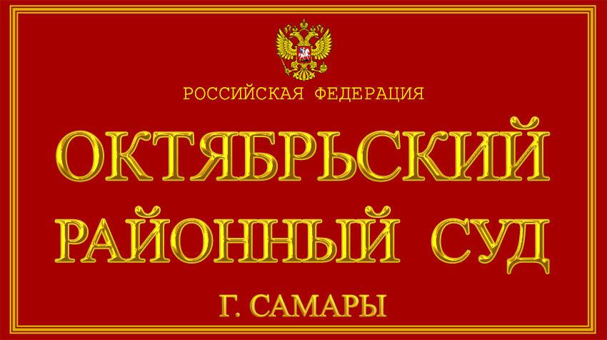 Самарская область - об Октябрьском районном суде г. Самара с официального сайта