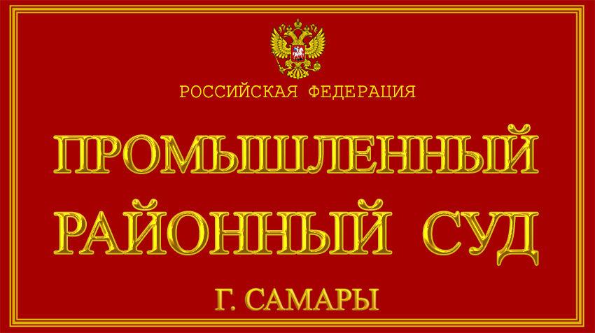 Самарская область - о Промышленном районном суде г. Самара с официального сайта
