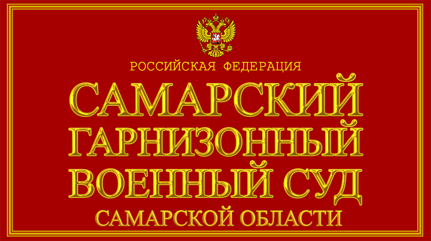 Самарская область - о Самарском гарнизонном военном суде с официального сайта