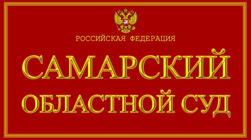 Самарская область - о Самарском областном суде с официального сайта