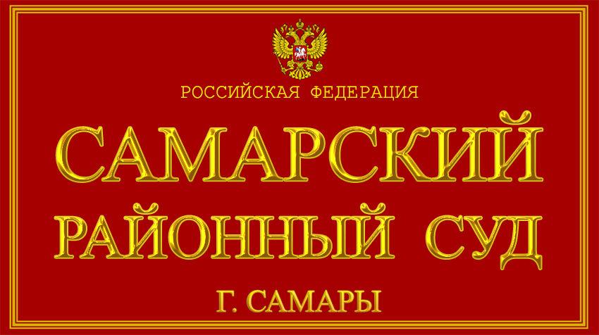 Самарская область - о Самарском районном суде с официального сайта
