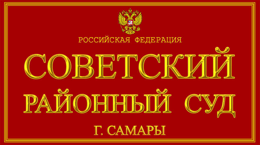 Самарская область - о Советском районном суде г. Самара с официального сайта