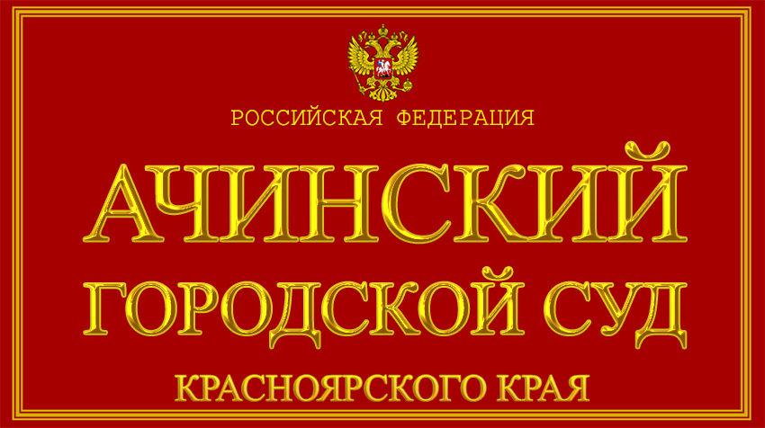 Красноярский край - об Ачинском городском суде с официального сайта