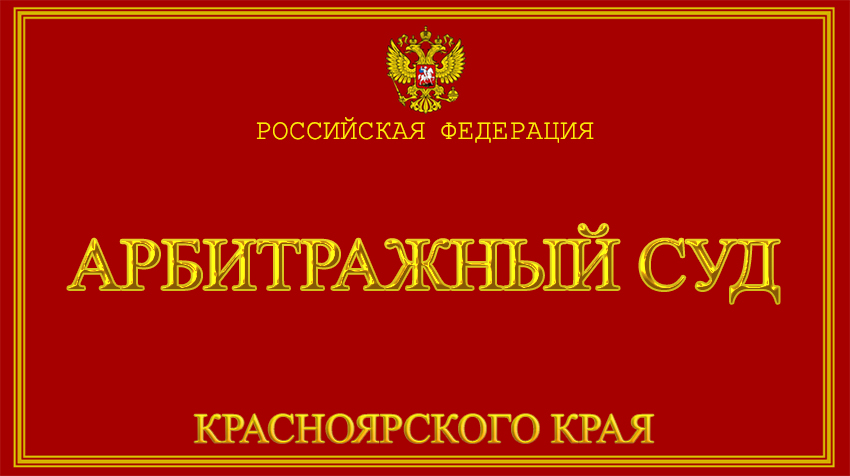 Красноярский край - об Арбитражном суде с официального сайта